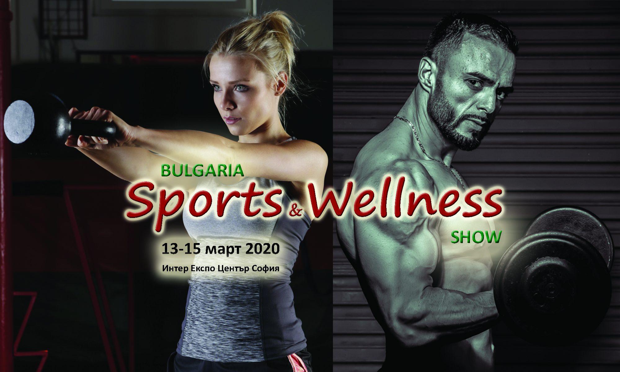 Bulgaria Sports & Wellness Show